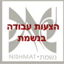 מדרשה לנשים בירושלים מחפשת איש/אשת חינוך לארגון שעורים וירטואליים לקהילות דוברות אנגלית ברחבי העולם