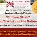 סמינריון מחשבת ישראל באנגלית של תוכנית עליסה במדרשה