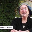 הרבנית חנה הנקין-  משלוח מנות