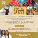 מדרשת 'מסע' מבית נשמת, מציעה תוכנית עשירה בנושאי זהות ישראלית, ציונית ויהודית