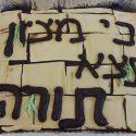 יום ירושלים במדרשה