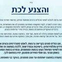והצנע לכת – קריאה של רבני הציונות הדתית ובניהם הרבנית חנה הנקין ראש המדרשה
