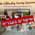 תוכנית קיץ – רשימת השיעורים שמועברים בעברית