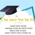 טקס סיום התואר של סטודנטיות מעיין המשך